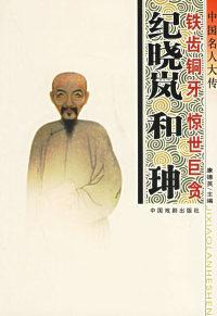中国名人大传(全25册)(第二辑)