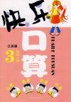 快乐口算:3年级上册(江苏版版)