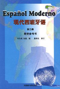 现代西班牙语(第2册)(教学参考书)