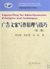 广告文案写作原理与技巧(第3版)