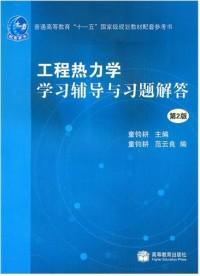 工程热力学学习辅导与习题解答(第2版)
