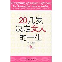 20几岁,决定女人的一生(内容一致,印次、封面或原价不同,统一售价,随机发货)