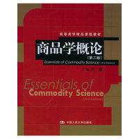 商品学概论(第三版)