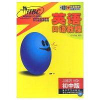 开口ABC英语口语教程:初中版(一本图书+四盘磁带+三盘VCD)