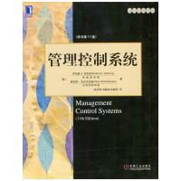 管理控制系统(原书第11版)
