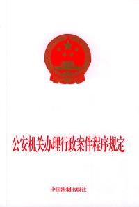 公安机关办理行政案件程序规定