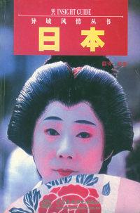 日本——异域风情丛书(特价/封底打有圆孔)