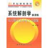 系统解剖学实习指导及英文习题集(第2版)