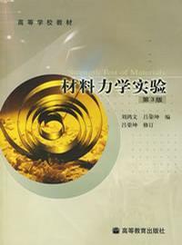 材料力学实验(第3版)