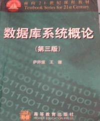 数据库系统概论(第三版)
