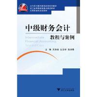 中级财务会计学习指导书(基于合作研究性教学的课程设计)