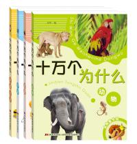 十万为什么(宇宙科技 动物 自然 科技生活)(全4卷)