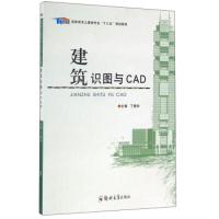 """建筑识图与CAD/高职高专土建类专业""""十三五""""规划教材"""
