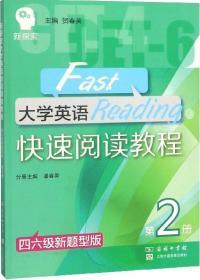 大学英语快速阅读教程(第2册 四六级新题型版)