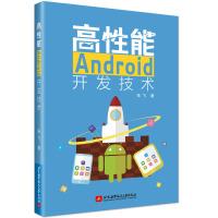 高性能Android开发技术