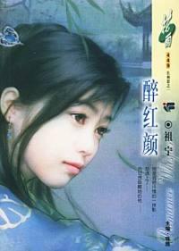 醉红颜(花雨·449)