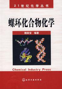 螺环化合物化学