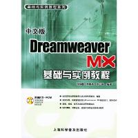 中文版Dreamweaver MX 基础与实例教程(附光盘一张)