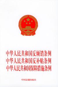中华人民共和国反倾销条例.中华人民共和国反补贴条例.中华人民共和国保障措施条例