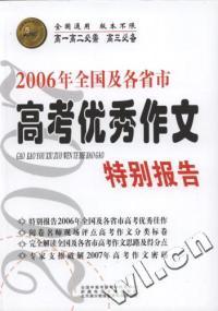 2006年度全国及个各省市高考优秀作文特辑---特别报告