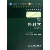 外科学(第2版)(上下两册)