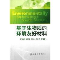 基于生物质的环境友好材料