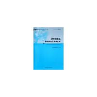供水调度工基础知识与专业实务
