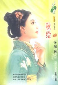 秋绘(花雨·195)
