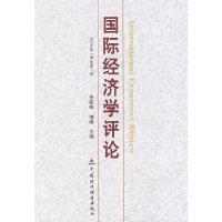 国际经济学评论