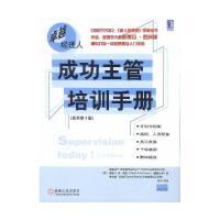 成功主管培训手册(原书第3版)