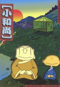 上海美影漫画系列丛书:小和尚(13)