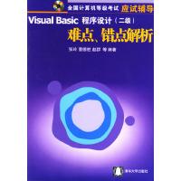 全国计算机等级考试应试辅导Visual Basic程序设计(二级)难点错点解析(配光盘)