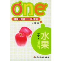 健康0距离——从1做起:一个水果