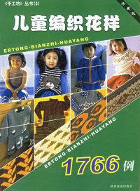 儿童编织花样1766例