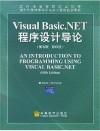 Visual Basic.NET程序设计导论(第五版影印版)