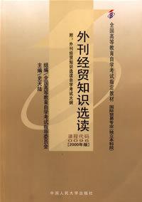 外刊经贸知识选读 (课程代码 0096) 2000年版