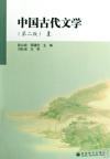 中國古代文學(第二版)上