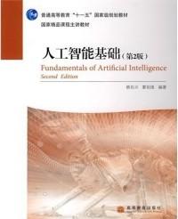 人工智能基础(第2版) (内容一致,印次、封面、原价不同,统计售价,随机发货)