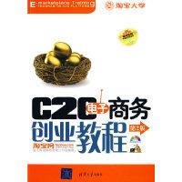 C2C电子商务创业教程(第二版)