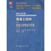 混凝土结构(上册)混凝土结构设计原理(第五版)