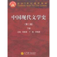 中国现代文学史-下册-(第二版)
