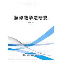 翻译教学法研究