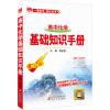 基础知识手册-高中化学( 2019版)(内容一致,印次、封面或原价不同,统一售价,随机发货)
