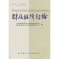 财政经济评论2007年卷下(总第10辑)