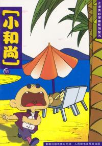 上海美影漫画系列丛书:小和尚(11)