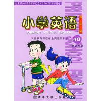 小学英语四年级·4B活动手册
