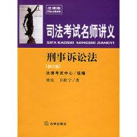 刑事诉讼法(修订版):司法考试名师讲义(附MP3光盘一张)