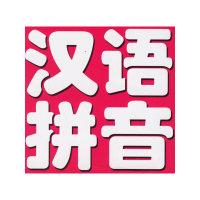 汉语拼音——顽皮龙卡片系列