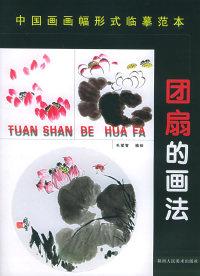 中国画画幅形式分类临摹范本:团扇的画法