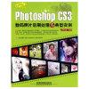 Photoshop CS3数码照片后期处理与典型实例